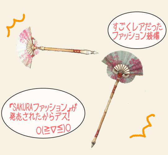 2-SAKURAファッション発売3.png